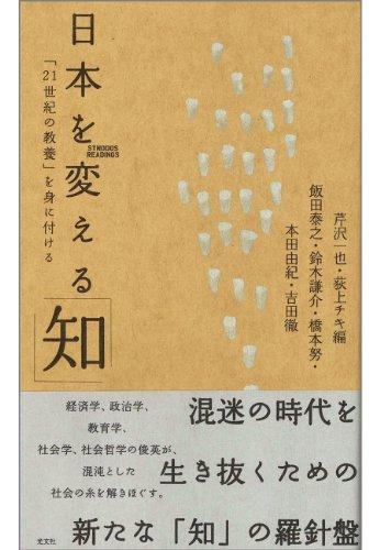 日本を変える「知」~「21世紀の教養」を身に付ける~ (シノドス・リーディングス)の詳細を見る