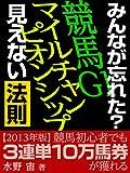 「みんなが忘れた?秋の競馬G1勝ち馬!穴馬!見えない法則」Vol.17マイルチャンピオンシップ2013