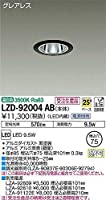DAIKO LEDダウンライト (LED内蔵) 電源別売 グレアレス 温白色 3500K 埋込穴Φ75 LZD92004AB ※受注生産品