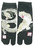 左右柄違い《開運編》 和柄 足袋靴下  【龍と虎】 25-28cm  スニーカー丈 《93656》 (黒)