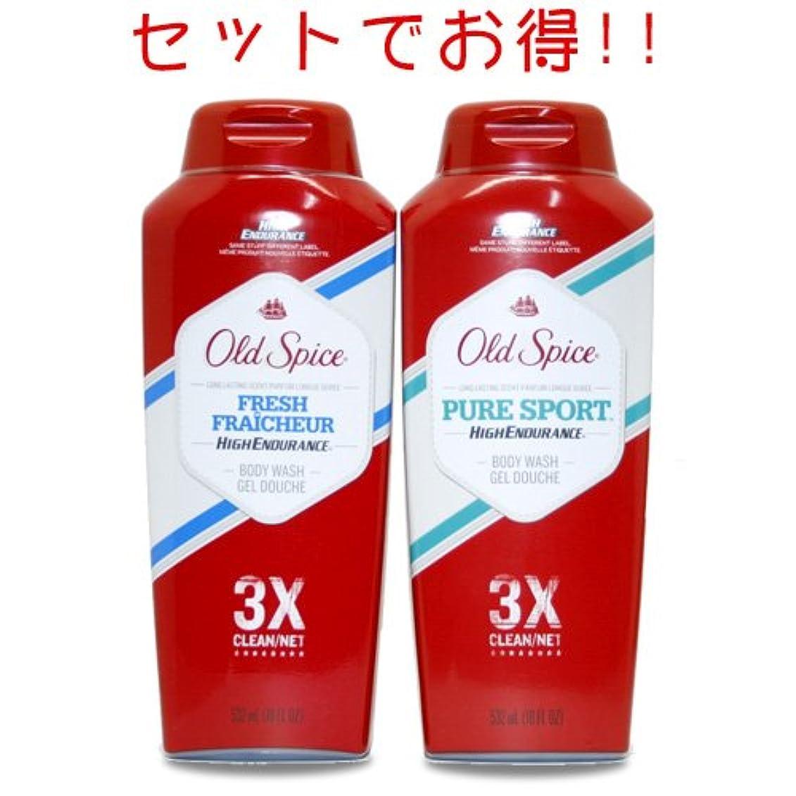 ダイジェスト戦術収穫【Old Spice】オールドスパイス HEボディウォッシュ 532ml お試し2種セット