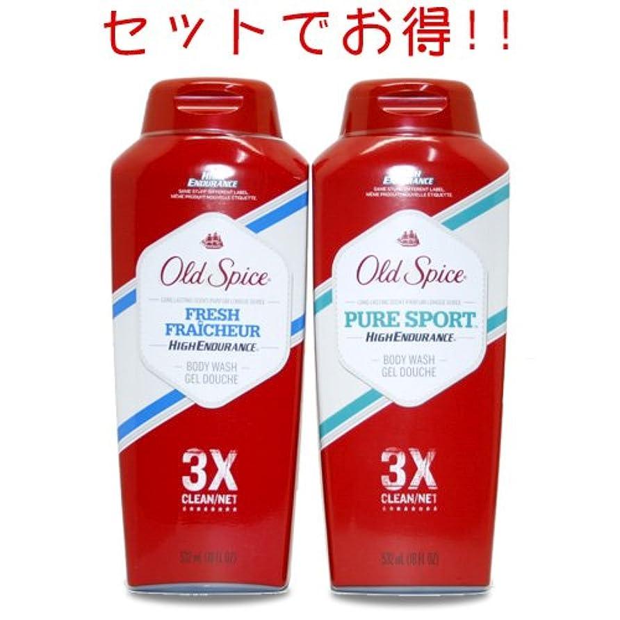 設計十葉っぱ【Old Spice】オールドスパイス HEボディウォッシュ 532ml お試し2種セット
