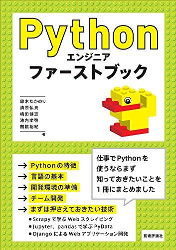 Pythonエンジニア ファーストブックの詳細を見る