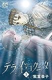 テラ・インコグニタ(5)(完) (ボニータコミックス)