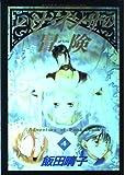 パナ・インサの冒険 (4) (Asuka comics DX)