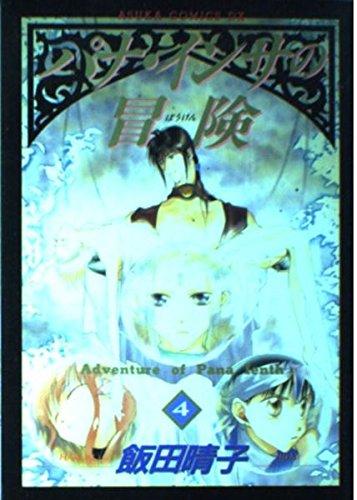 パナ・インサの冒険 (4) (Asuka comics DX)の詳細を見る