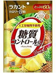 ラカント カロリーゼロ飴 パイナップル 60g【3個セット】