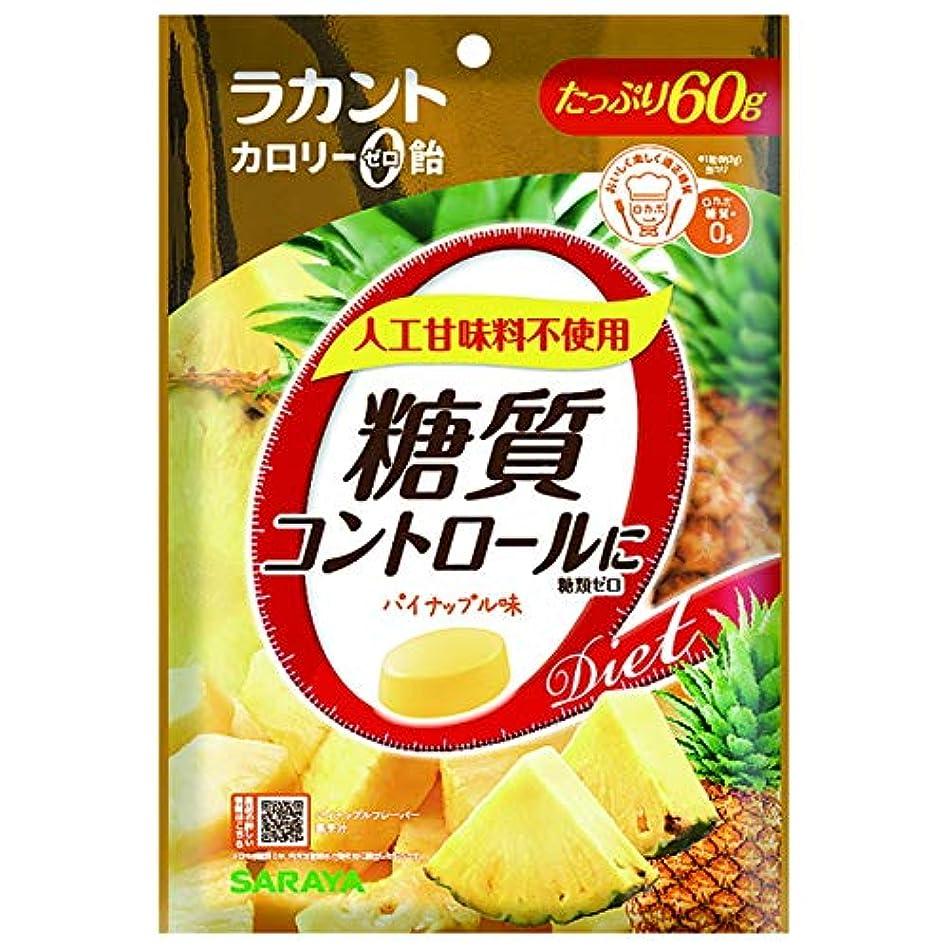 緩めるパステル研磨剤ラカント カロリーゼロ飴 パイナップル 60g【3個セット】