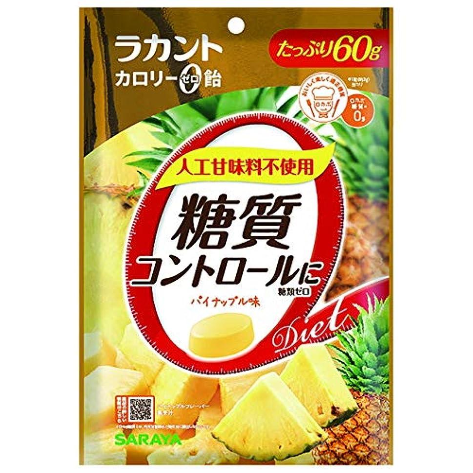 伴うお金ゴムノベルティラカント カロリーゼロ飴 パイナップル 60g【3個セット】