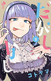 だがしかし 第01-08巻 [Dagashi Kashi vol 01-08]
