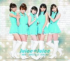 Juice=Juice「背伸び」のジャケット画像