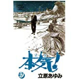 本気! 47 (少年チャンピオン・コミックス)