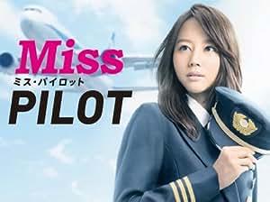 ミス・パイロット Blu-ray BOX