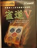 システムソフト・アルファー 雀道V セレクション2000