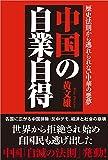 中国の自業自得 歴史法則から逃れられない中華の悪夢 (一般書)