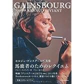 セルジュ・ゲンスブール写真集 馬鹿者のためのレクイエム (P‐Vine BOOKs)