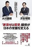 「家賃ゼロ賃貸」構想が日本の常識を変える ?姫路のトランプ?と呼ばれる不動産王の発想力 (幻冬舎単行本)