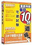 media5 重要用語 毎日10分道場 宅建試験 6ヶ月保証版