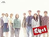 若者たち2014 ディレクターズカット完全版 Blu-ray BOX[Blu-ray/ブルーレイ]