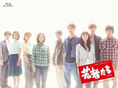 フジテレビ開局55周年記念ドラマ 若者たち2014 ディレクターズカット完全版 Blu-ray BOXの詳細を見る