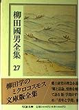 柳田国男全集〈27〉 (ちくま文庫)