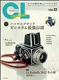カメラ・ライフ Vol.12 (玄光社MOOK)