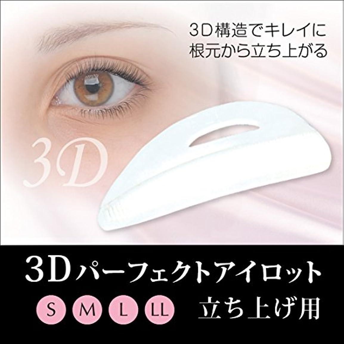 慢性的性格機構3Dパーフェクトアイロット 立ち上げ用 (4サイズセット)
