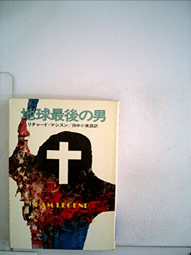 地球最後の男 (1977年) (ハヤカワ文庫―NV)の詳細を見る