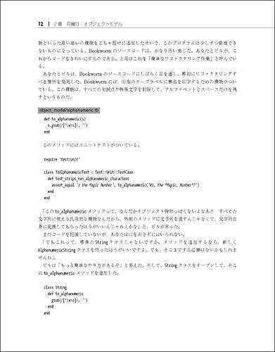 『メタプログラミングRuby 第2版』の27枚目の画像