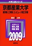 京都産業大学(理学部・工学部・コンピュータ理工学部) [2009年版 大学入試シリーズ] (大学入試シリーズ 418)