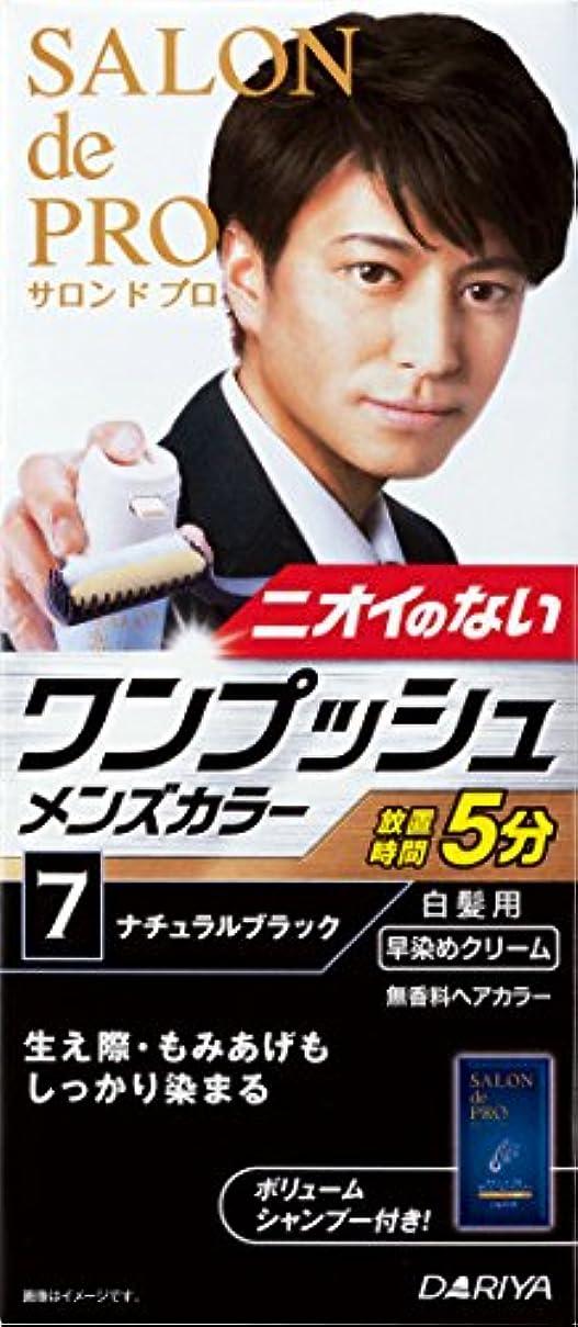 パンチポンド豊かなサロン ド プロ ワンプッシュメンズカラー (白髪用) 7 <ナチュラルブラック> [医薬部外品]