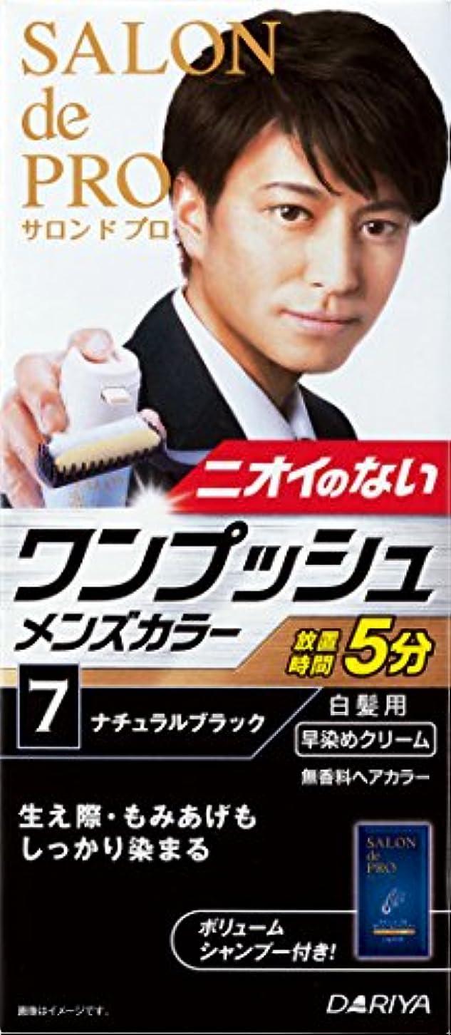 材料人工的な切るサロン ド プロ ワンプッシュメンズカラー (白髪用) 7 <ナチュラルブラック> [医薬部外品]