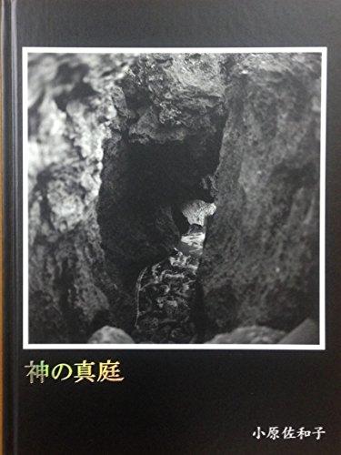 小原佐和子写真集『神の真庭』