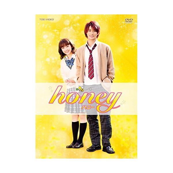 honey 豪華版 [DVD]の紹介画像3