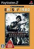 EA:SY! 1980 メダル オブ オナー ヴァンガード