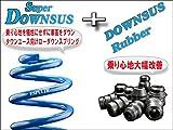 【エスぺリア】[ESPELIR]S211J サンバートラック(4WD)用スーパーダウンサス+バンプラバー