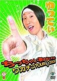 ゆってぃ ちっちゃい事は気にするな ~ワカチコTOUR2009~ [DVD]