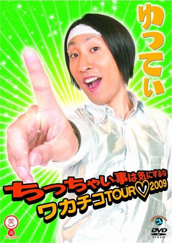 ゆってぃ ちっちゃい事は気にするな ~ワカチコTOUR2009~ [DVD] / ゆってぃ (出演)