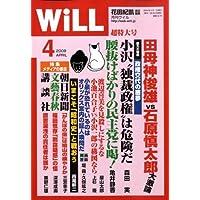 WiLL (マンスリーウィル) 2009年 04月号 [雑誌]