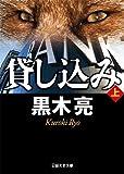 貸し込み 上 (日経文芸文庫)