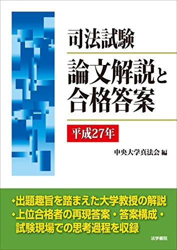 司法試験 論文解説と合格答案〈平成27年〉