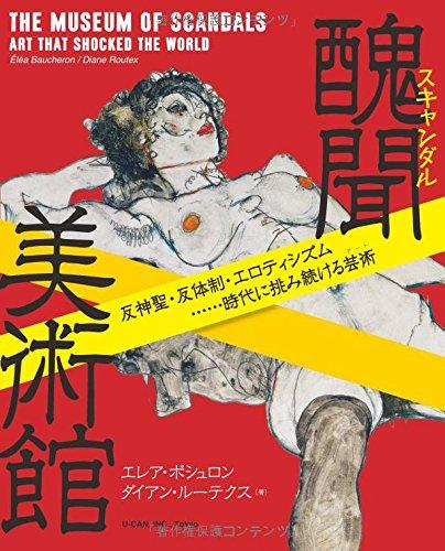 醜聞美術館──反神聖・反体制・エロティシズム…時代に挑み続ける芸術