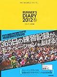 ランナーズ手帳 2012