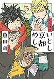カラスのいとし京都めし コミック 1-3巻セット