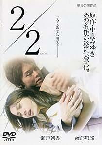 2/2 [DVD]