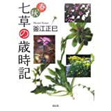 春・秋 七草の歳時記