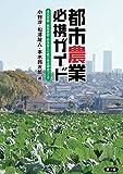 都市農業必携ガイド 市民農園・新規就農・企業参入で農のある都市(まち)づくり
