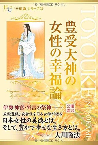 豊受大神の女性の幸福論 (幸福の科学大学シリーズ)
