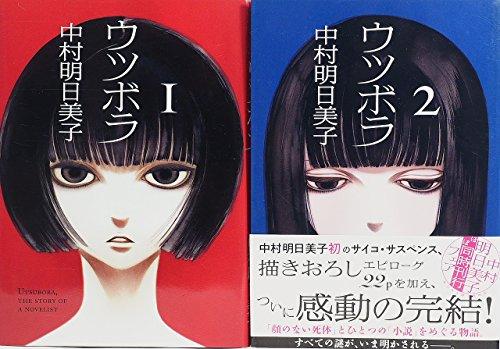 ウツボラ  コミック 1-2巻セット