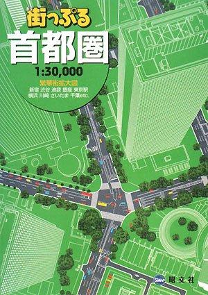 街っぷる 首都圏 (軽量 地図 | マップル)の詳細を見る